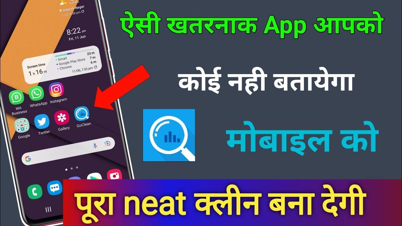 Useful mobile App ऐसी खतरनाक app कोई नही बतायेगा मोबाइल को पूरा Neat कर देगी || by technical boss