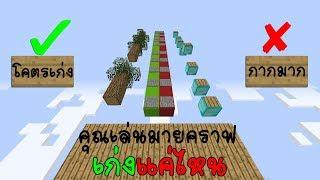 คุณเล่นมายคราฟเก่งแค่ไหน? ในมายคราฟแมพกระโดดของคนไทย ในมายคราฟ
