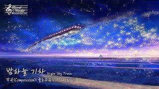 [자작곡] 밤하늘 기차 (Night Sky Train) / 뉴에이지, 환상, 몽환