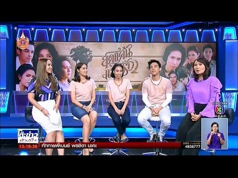 โต๊ะข่าวบันเทิง | สัมภาษณ์ ทีมนักแสดงละคร สุดแค้นแสนรัก | 30-04-58