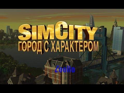 Simcity. туристический рай скачать игру
