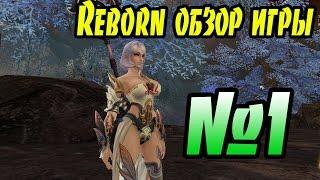 Reborn обзор игры #1