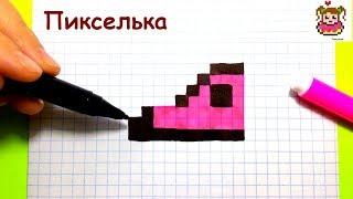 Как Рисовать Кеды по Клеточкам ♥ Рисунки по Клеточкам #pixelart