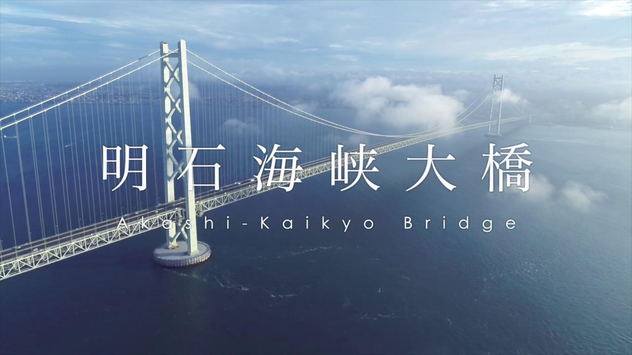 海峡 大橋 明石 明石海峡大橋