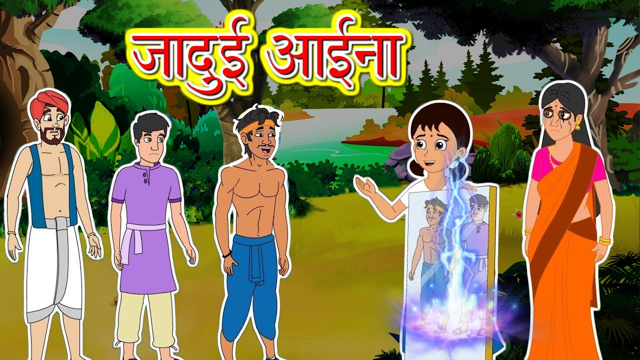 जादुई आइना l Moral Stories | Bedtime Stories | Hindi Kahaniya | Hindi Fairy Tales l Toonkids Hindi