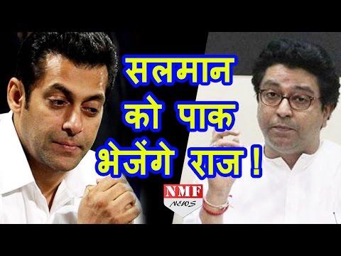 Salman पर भड़के Raj Thackeray, Sallu को बताया बेवकूफ, मुंह बंद रखने की नसीहत