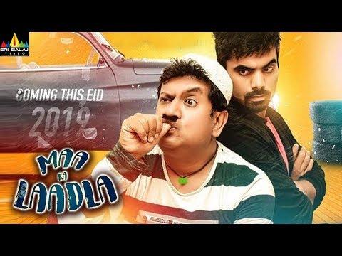 Maa Ka Laadla | Latest Hyderabadi Movie Trailer | Gullu Dada, Farukh Khan | Sri Balaji Video