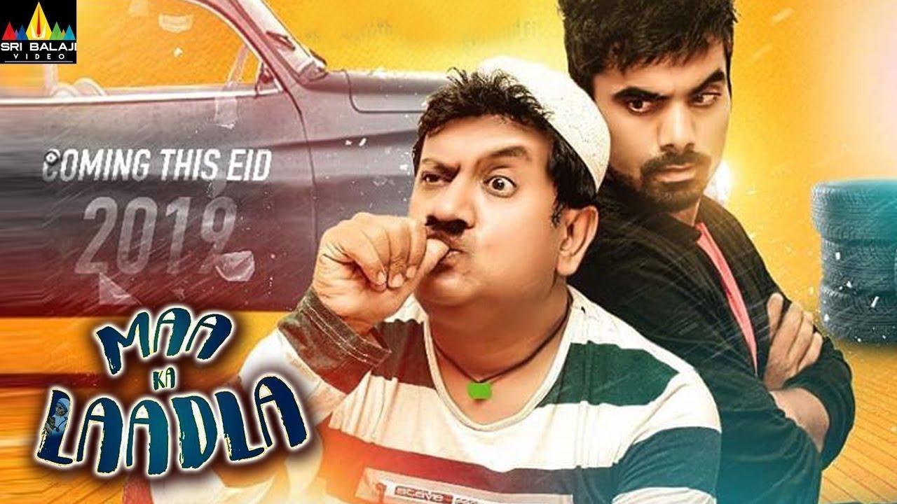Maa Ka Laadla | Latest Hyderabadi Movie Trailer | Farukh Khan, Gullu Dada | Sri Balaji Video