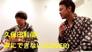 VOCAL:TAKAFUMI GUITAR:馬場ちゃん(GUEST) インスタ:https://www.insta...