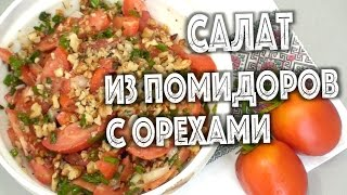 ✅ ★ Салат из помидоров с орехами ★ Постный, диетический и простой! Рецепт салата