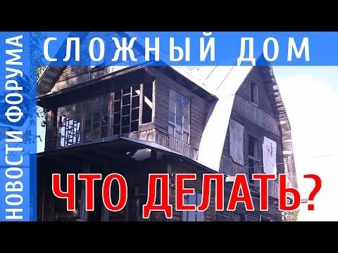 Отзывы о ЛесДомстрой и компании ГК Технология и строительный форум