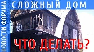 """Отзывы о """"ЛесДомстрой"""" и компании """"ГК """"Технология"""" и строительный форум"""