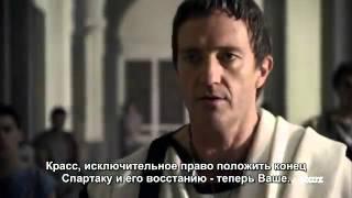 Спартак: Война проклятых 2013 Трейлер Субтитры