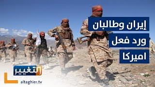 ايران وطالبان.. مصير العلاقة ورد فعل اميركا وانعكاسها على العراق