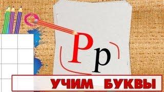 Учим буквы - Буква Р. Видео для детей от 4х лет.