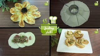 فطيرة الوردة بحشوة الجبن وتشكيل عجين وصفات رمضان مطبخ أفنان