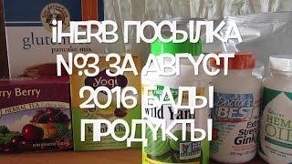видео Дополнительная декабрьская скидка на iHerb