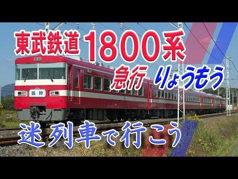 【迷列車で行こう】#36 東武鉄道1800系(300系・350系) 急行「りょうもう」号 元専用車両