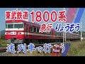 【迷列車で行こう】#36 東武鉄道1800系(300系・350系) 急行「りょうもう」号 元専用…