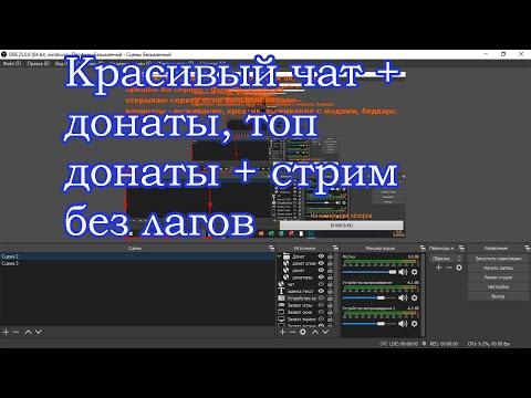 Как настроить OBS STUDIO + Донаты, Чат, Топ Донатеры.
