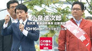 小泉進次郎 街頭演説 自民党公認大分一区 穴見陽一 10月16日