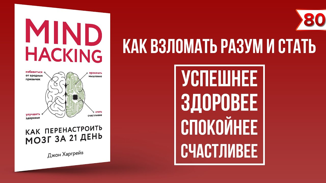 Mind hacking. Как перенастроить мозг за 21 день | Джон Харгрейв  | Лучшие книги по саморазвитию