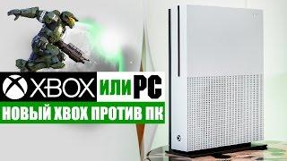 🎮Новый Xbox One S против ПК - первый реальный тест в двух играх