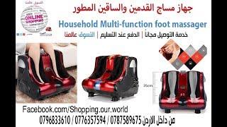 جهاز مساج القدمين والساقين المطور Household Multi-function foot massager