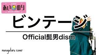 ビンテージ - Official髭男dism 「あいのり」主題歌 (cover)