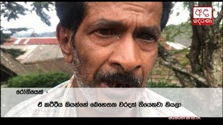 Vaccination given to Nuwara Eliya eye patients goes wrong