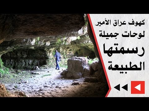 كهوف عراق الأمير.. لوحات جميلة رسمتها الطبيعة