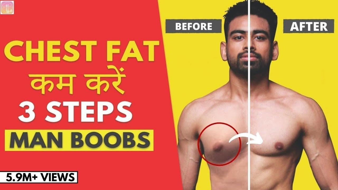 CHEST FAT कम करने का सबसे आसान तरीका (12 STEPS)  Fit Tuber Hindi