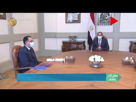 صباح الخير يا مصر - الرئيس السيسي يوجه بتعظيم استغلال موارد الدولة من إنتاج الغاز الطبيعي  - نشر قبل 4 ساعة