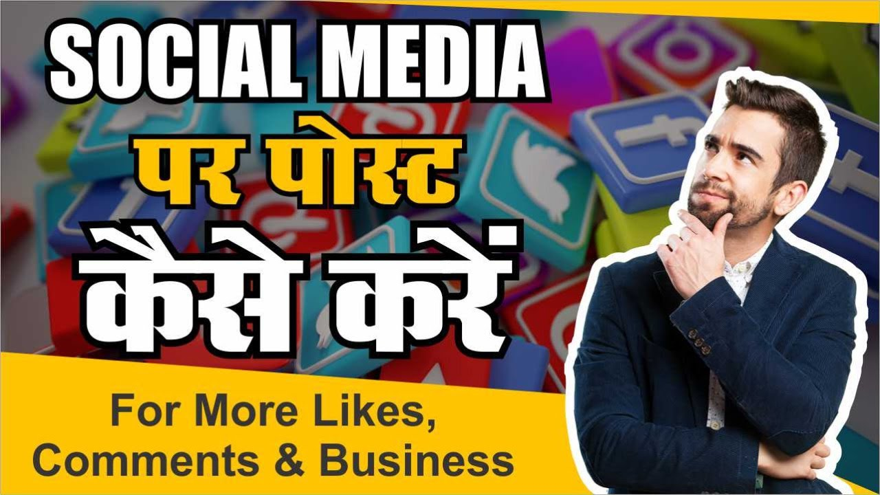 Social Media Post Kaise Kre For More Likes, Comments & Business Growth by Durgesh Tripathi