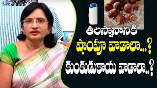 Shampoo or Kunkudukayalu? Which is Best For Hair l Beauty Cosmetologist Advice l Hai TV