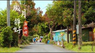 與六十年前對話-高雄阿蓮區再興新村