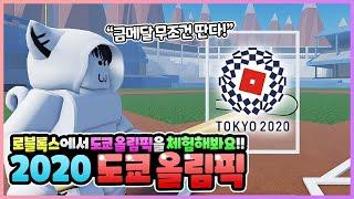 [로블록스 2020 도쿄 올림픽] 로블록스에서는 한국이 모든 금메달을 싹 쓸어가봐요!! 그런데 양궁이랑 야구가 너무 어려워요... | 로블록스 재밌는 게임 추천