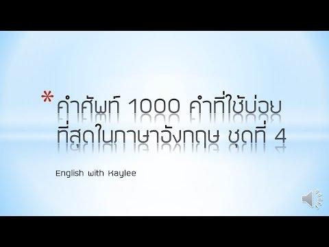 คำศัพท์ 1000 คำที่ใช้บ่อยที่สุดในภาษาอังกฤษ ชุดที่ 4
