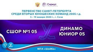 Хоккейный матч. 7.01.20. «СШОР №1 05» - «Динамо Юниор 05»