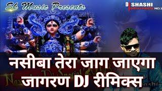 Download Video जागरण Nasiba Tera Jaag Jayega..Dj Shashi Best Jagran Remix 2018 MP3 3GP MP4