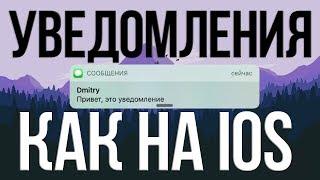 iOS уведомления и экран блокировки на АНДРОИД!!! Как сделать???