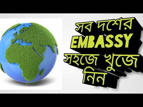How to search world all country & Embassy information & Embassy location