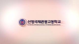 선정국제관광고등학교 홍보영상 10분