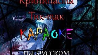 Крипипаста Тик так караоке на русском под плюс