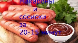 Макароны и сосиски за 15 минут