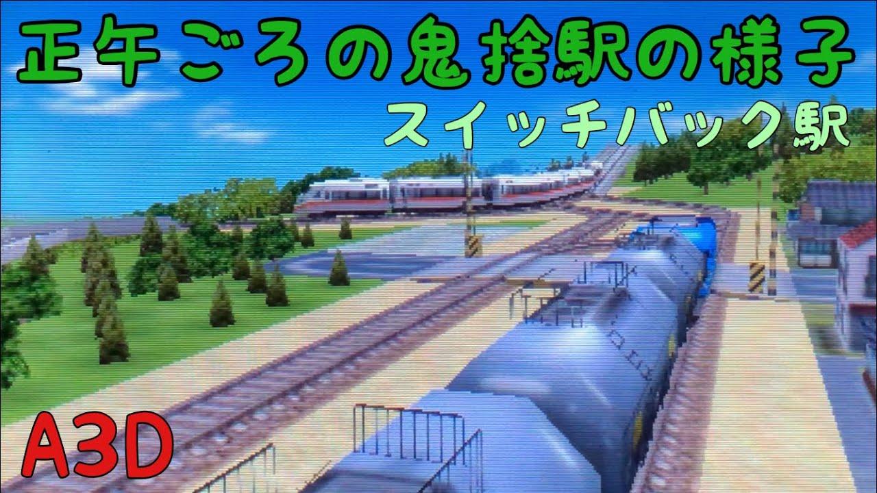 列車 switch 行 こう a で