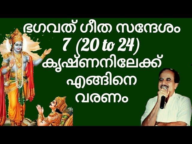 18440# ഭഗവദ് ഗീത സന്ദേശം 7 (20 to 24)  കൃഷ്ണനിലേക്ക് എങ്ങിനെ വരണം/26/09/21