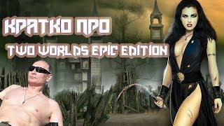 Кратко про Two Worlds Epic Edition (Часть 1)