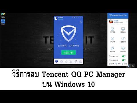 วิธีลบ Tencent หรือ QQ PC Manager บน Windows 10