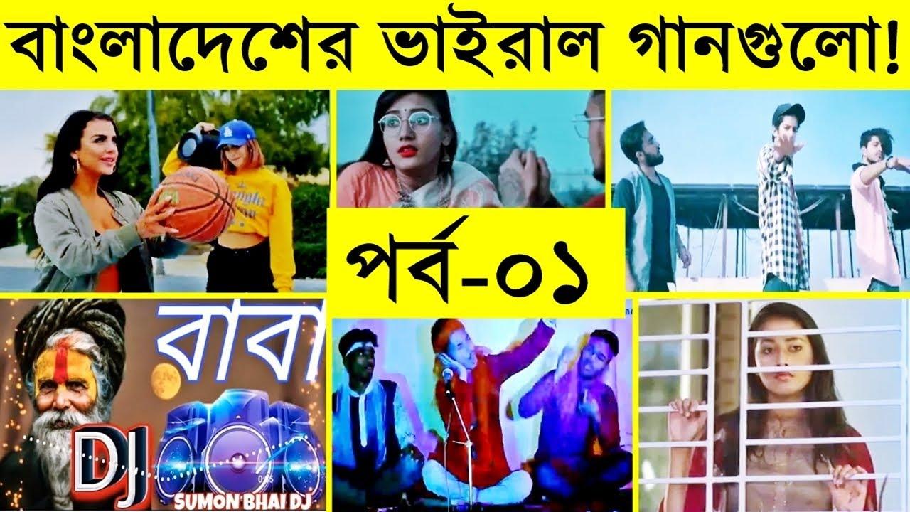 Download Bangladeshi Viral Songs - Part 01 -    Arman Alif  - dj Alvee -  Prottoy Heron  তর লাইগা রে dj hasan